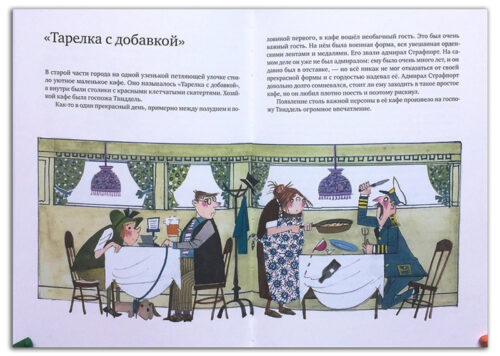 Ошенька-Анне-Шмидт-иллюстрация