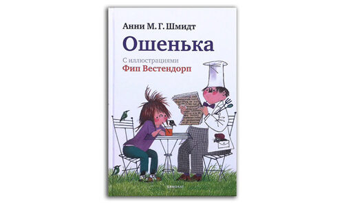 Ошенька-Анни-Шмидт-книга