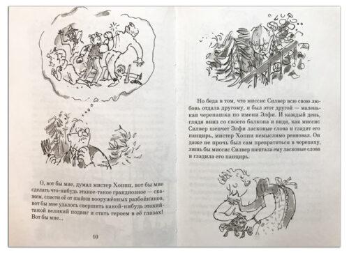 Роальд-даль-Ахап-Ереч-книга