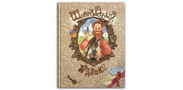 Шоколадный-дедушка-книга-Постников-и-Абгарян