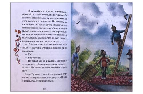 Тайна-старого-сундука-Книга-Абгарян