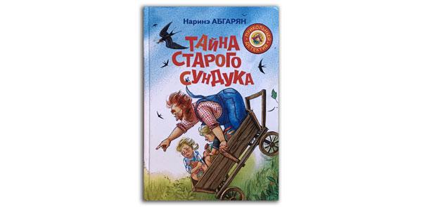 Тайна-старого-сундука-Книга-Наринэ-Абгарян продолжение Шоколадного дедушки