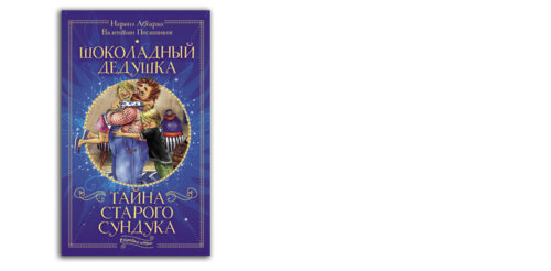 Тайна-старого-сундука-Книга-обложка