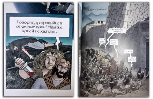 Троя.-И-нет-конца-войне-иллюстрация