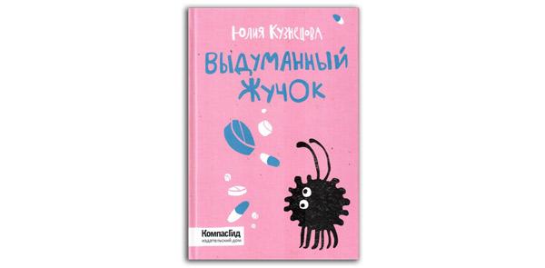 Выдуманный-жучок-Юлия-Кузнецова-книга