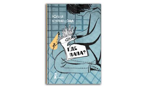 Юлия-Кузнецова-Где-папа-книга