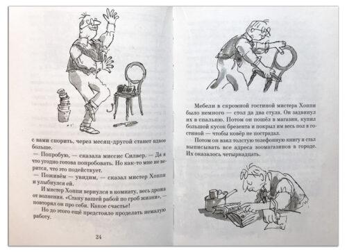 детская-книга-о-взрослой-любви-Роальд-Даль