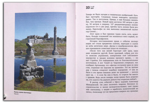 7-и-37-чудес-Первые-семь-чудес-КНИГА-1-иллюстрация