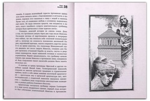 7-и-37-чудес-Первые-семь-чудес-КНИГА-Игорь Можейко