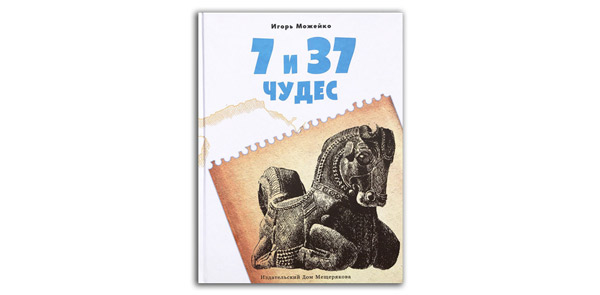 Книга про чудеса света для детей Игорь Можейко 7 из 37 чудес