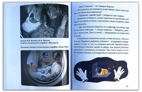 Книга о космосе для детей
