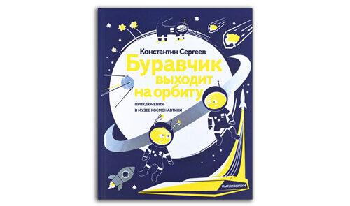 Книга про космос для детей