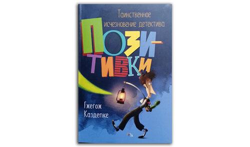 Книга с квестами Детектив Позитивка