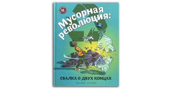 Мусорная-револючия-свалка-о-двух-концах-книга