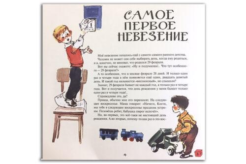 Невезучка-Ольшанский-иллюстрация