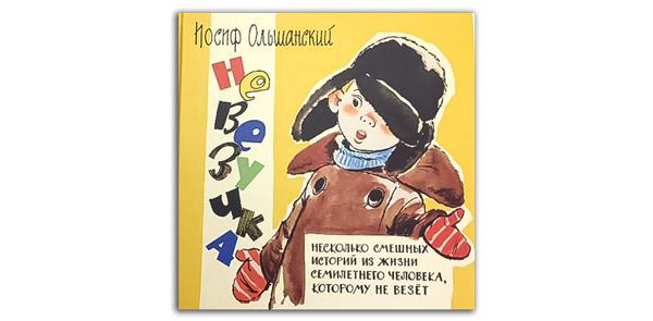 Невезучка-Ольшанский-обложка-книги