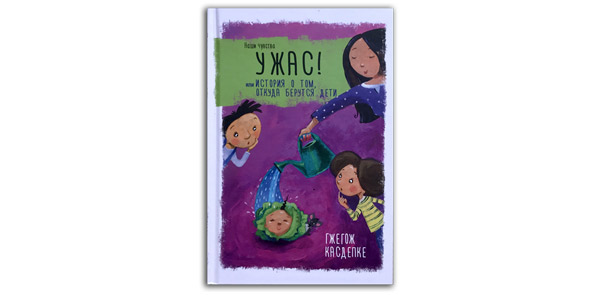 Ужас-или-истории-о-том,-откуда-берутся-дети-книга