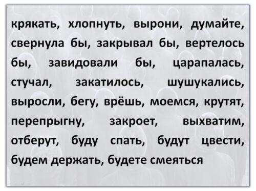 шпионы-глаголы-творческое-задание