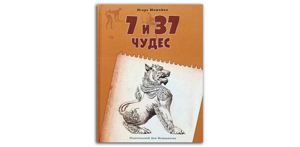 7-из-37-чудес-света-Можейко-Булычев-книга