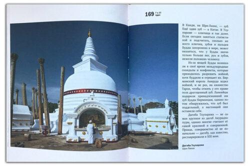 7-из-37-чудес-света-книга-иллюстрация