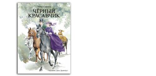 Книга про лошадей для детей