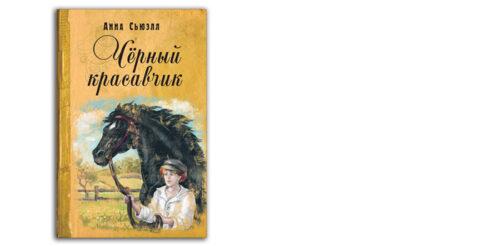 Черный-красавчик-Анна-Сьюэлл-книга-обложка