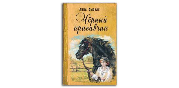 Черный-красавчик-Анна-Сьюэлл-книга