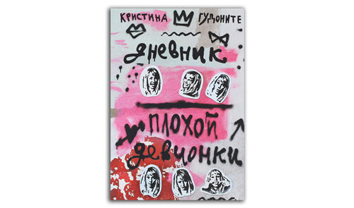 Дневник-плохой-девчонки-Кристина-Гудоните