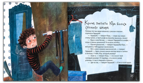 Главный-шпионский-вопрос-детская-книга-иллюстрация