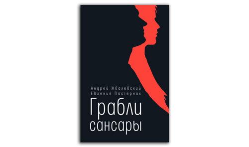 Грабли-сансары-Жвалевский-Пастернак