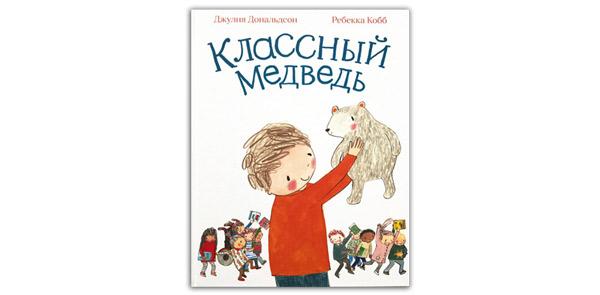 Классный-медведь-Джулия-Дональдсон-книга