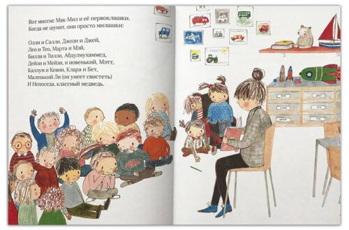 Классный-медведь-книга-Джулия-Дональдсон-иллюстрация