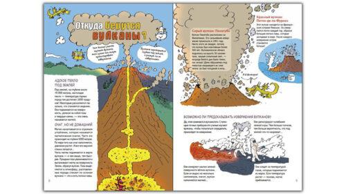 Книга-про-науку-для-детей-иллюстрация