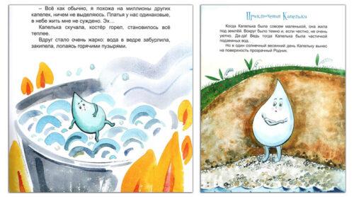 Книги-о-воде-для-детей-Приключение-капельки-иллюстрация