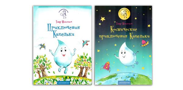 Книги-о-воде-для-детей-Приключение-капельки