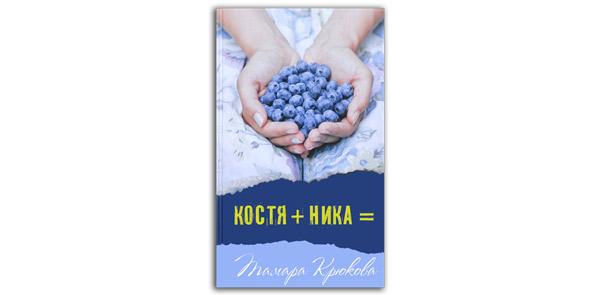 Костя+Ника-обложка-книги