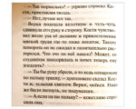 Костя+Ника-отрывок-из-книги