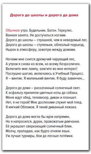 Кристина-Стрельникова-Дорога-до-школы-и-дорога-домой-Стихи
