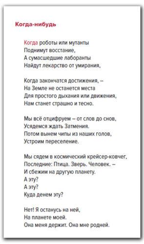 Кристина-Стрельникова-Когда-нибудь-Стихи