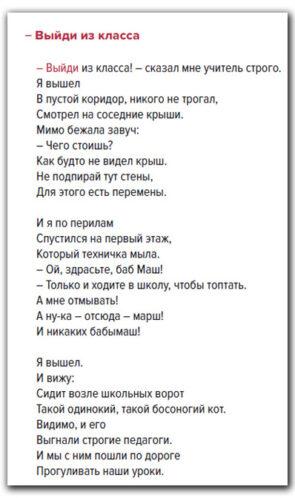 Кристина-Стрельникова-Выйди-из-класса-Стихи