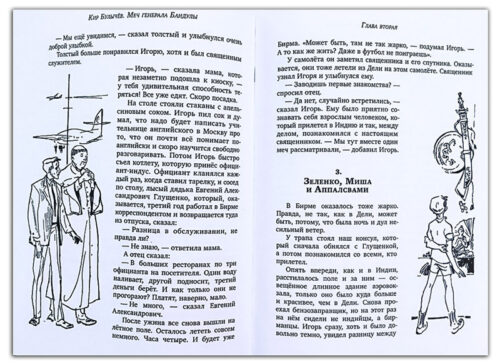 Меч-генерала-Бандулы-Кир-Булычев-иллюстрация
