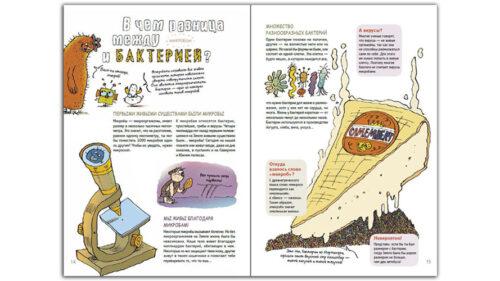Наука-не-скука-иллюстрация-из-книги