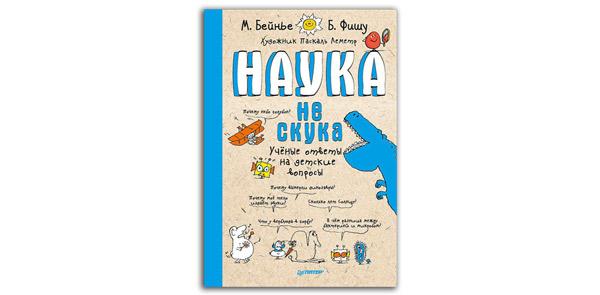 Наука-не-скука-познавательная-книга-для-детей-обложка