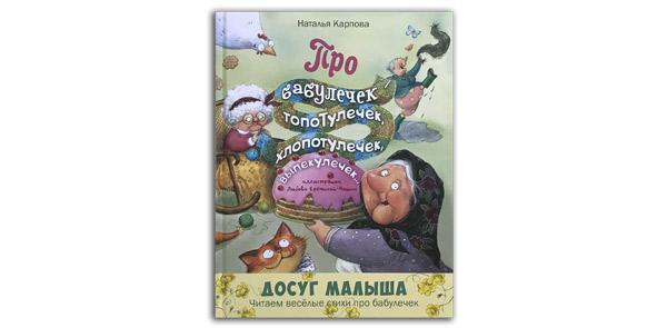 Про-бабулечек-книга-со-стихами-Натальи-Карповой