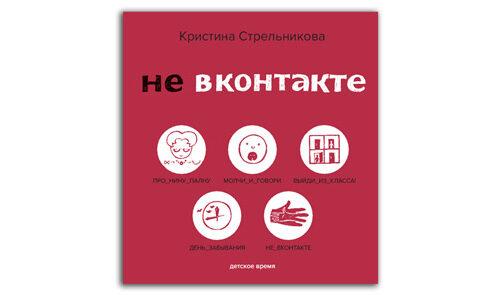 Современные стихи для подростков Кристина Стрельникова