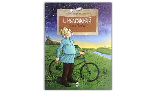 Циолковский-Путь-к-звездам
