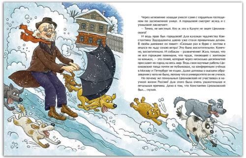 Циолковский-Путь-к-звездам-иллюстрация