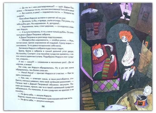 Валерий-Роньшин-Детский-садик-№-13--Иллюстрация