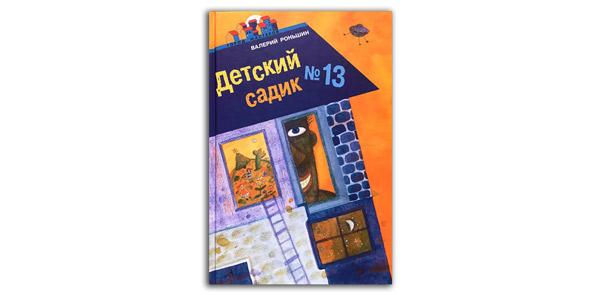 Валерий-Роньшин-Детский-садик-№-13-обложка-книги