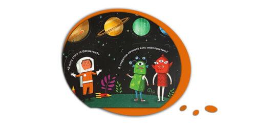 Веселые-стихи-про-космос-для-детей